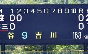 163-0410