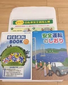 Akashi-license-renewal-center0930-e1507212415130