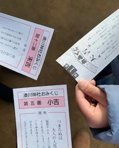 Omikuji0109-e1550669999573