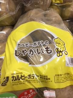 Speaking-of-potato-chips0308-e1526719156296