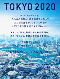 Tokyo-Olympics0213