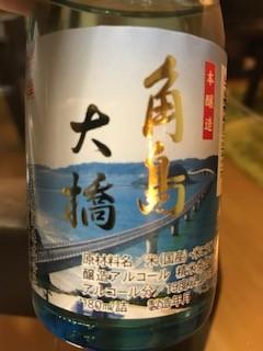 tsunoshima-e1511432227344